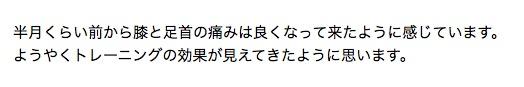 メルマガ感想03